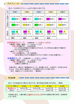 パンフレット-3のコピー.jpg