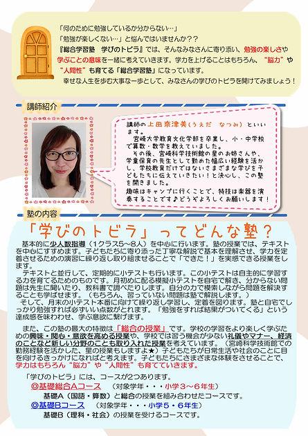 パンフレット-2のコピー.jpg
