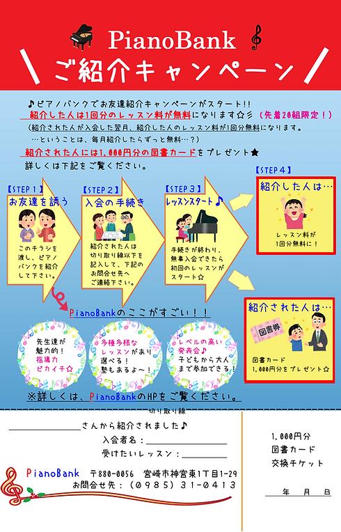 お友達紹介キャンペーン-最新HP用.png