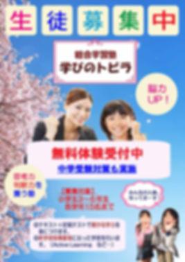 パンフレット-1のコピー.jpg