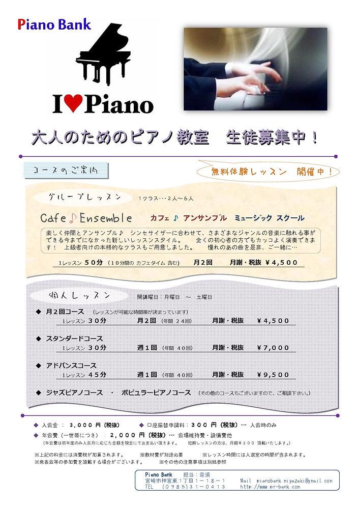 ピアノ大人2014料金改訂後-001.jpg
