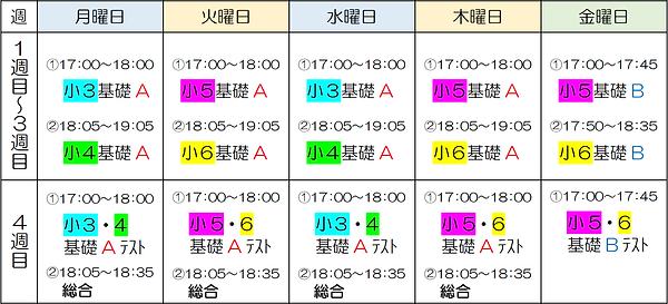 学習塾スケジュール表.png