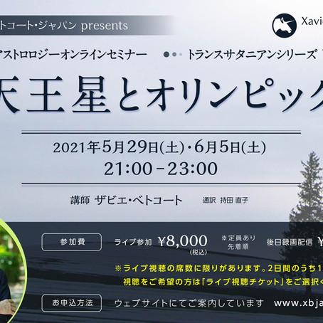 オンラインセミナー トランスサタニアンシリーズ第3弾:天王星とオリンピック