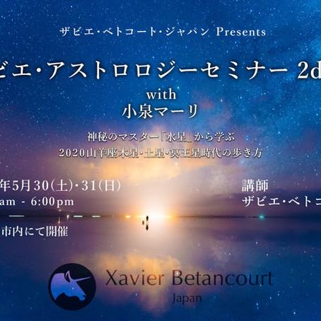 2020年5月名古屋・占星学セミナーのご案内