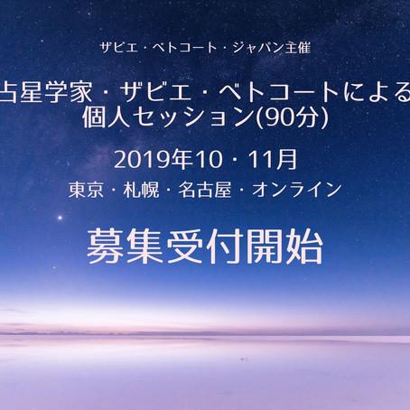2019年10・11月個人セッション詳細