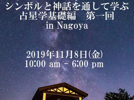 残席2!:2019年11月名古屋・占星学基礎講座のご案内