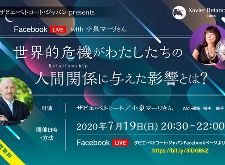 <特別企画>7.19 Facebook Liveのお知らせ