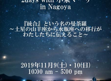 """動画販売:2019年11月土星セミナー""""2020「統合」という名の曼荼羅"""""""