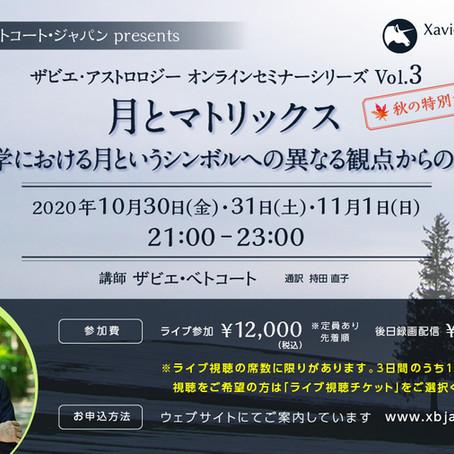 オンラインセミナーシリーズ第三弾:【秋の特別集中講義 月とマトリックス】開催のご案内
