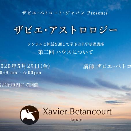 2020年5月名古屋・占星学基礎講座のご案内