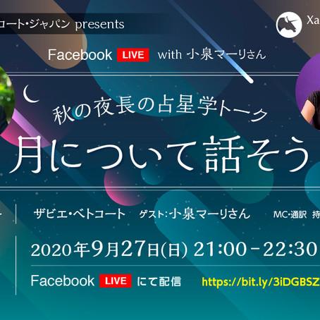 <特別企画>9.27 Facebook Liveのお知らせ