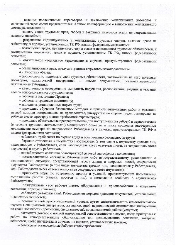 ПРАВИЛА ВТП 23.04.21_page-0006.jpg