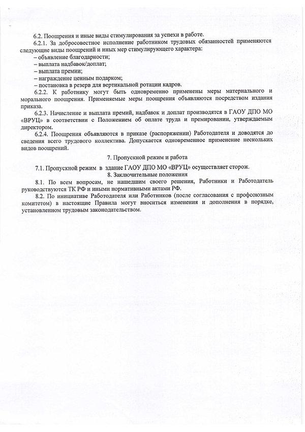 ПРАВИЛА ВТП 23.04.21_page-0011.jpg