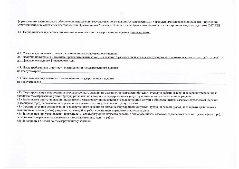 Госзадание 02 2020_rotated_page-0011.jpg