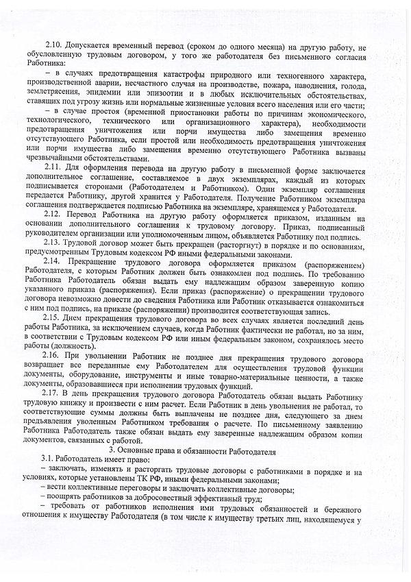 ПРАВИЛА ВТП 23.04.21_page-0003.jpg