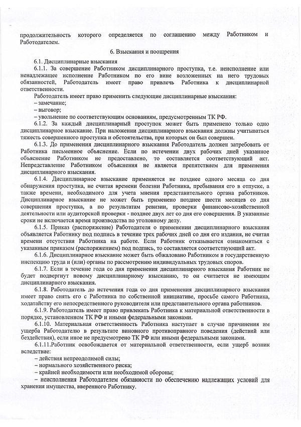 ПРАВИЛА ВТП 23.04.21_page-0010.jpg