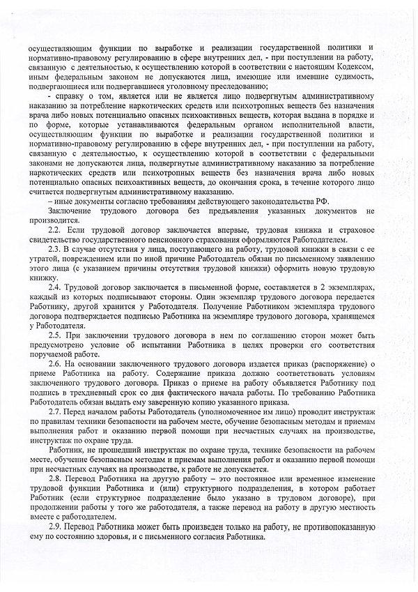 ПРАВИЛА ВТП 23.04.21_page-0002.jpg