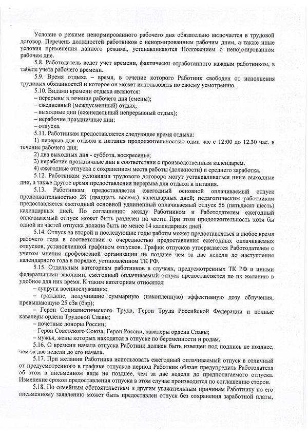ПРАВИЛА ВТП 23.04.21_page-0009.jpg