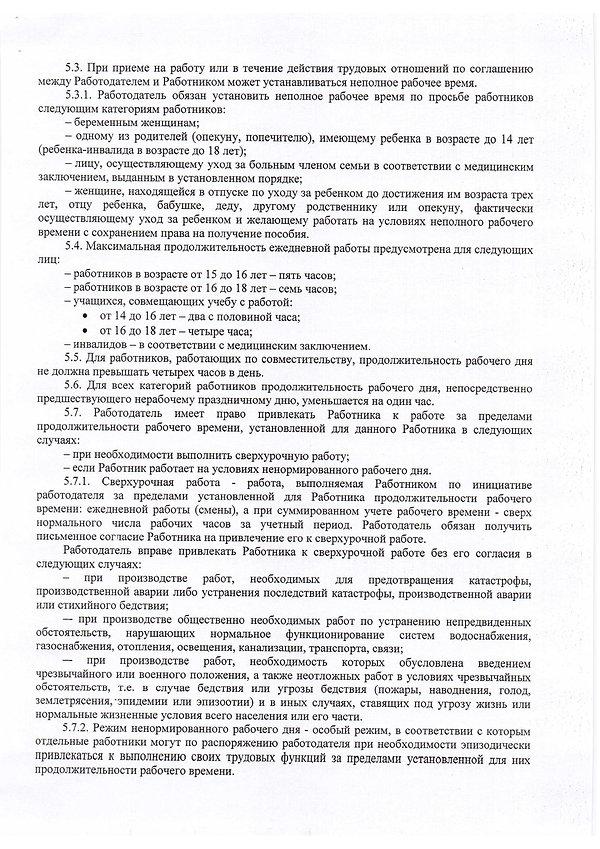 ПРАВИЛА ВТП 23.04.21_page-0008.jpg