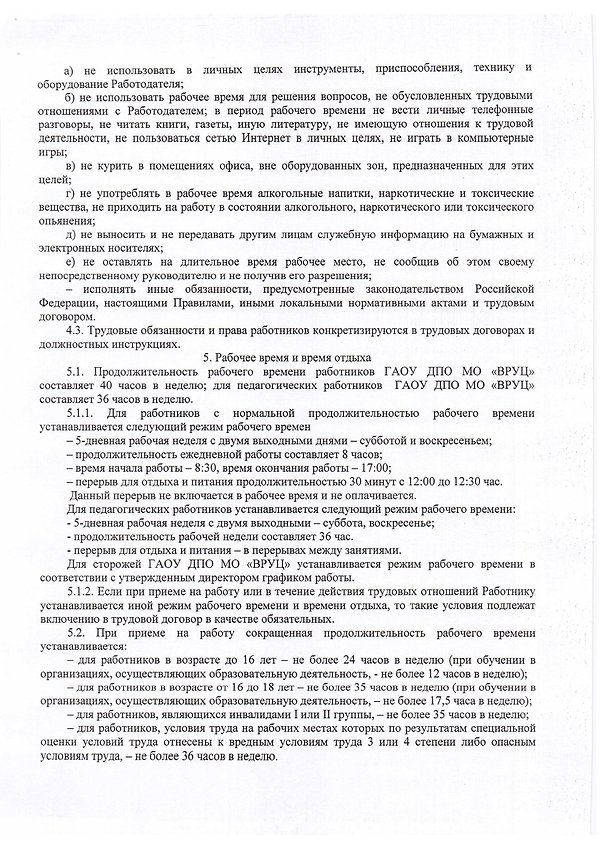 ПРАВИЛА ВТП 23.04.21_page-0007.jpg