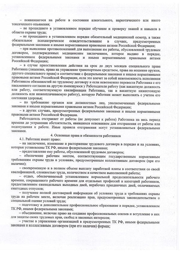 ПРАВИЛА ВТП 23.04.21_page-0005.jpg