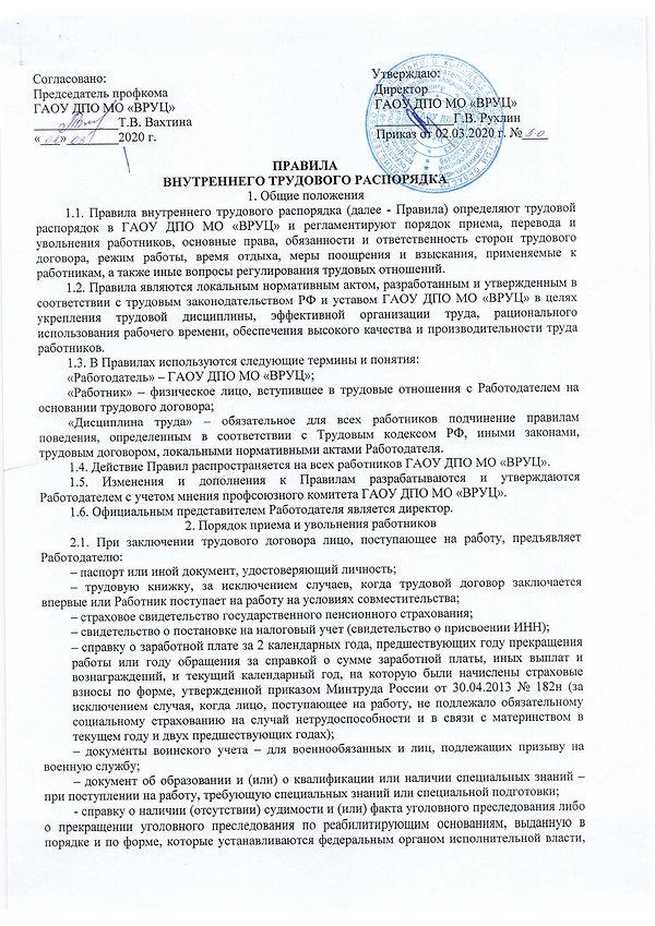 ПРАВИЛА ВТП 23.04.21_page-0001.jpg