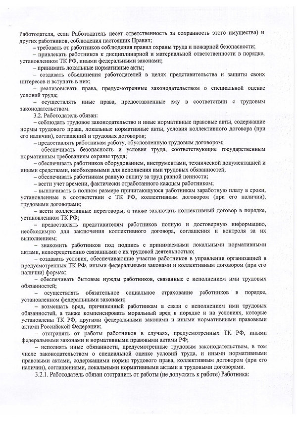 ПРАВИЛА ВТП 23.04.21_page-0004.jpg