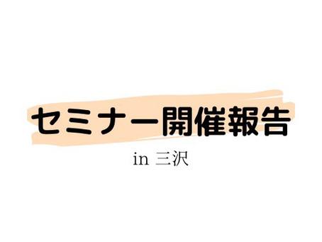 【三沢市にて、子育てママを応援するお金の勉強会を開催いたしました!】