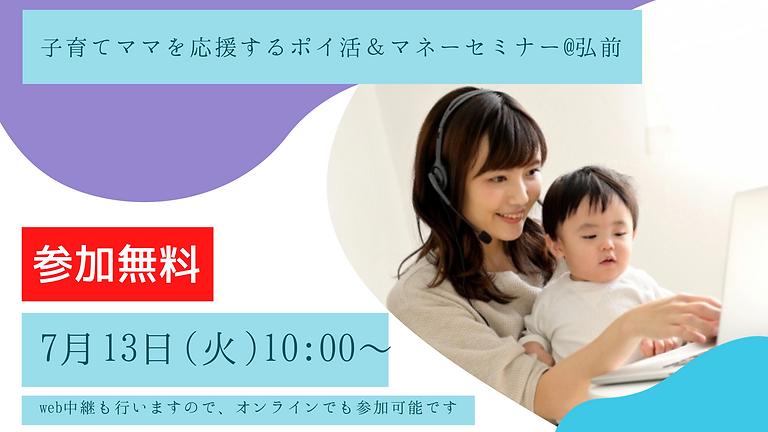 子育てママを応援するポイ活&マネーセミナー@弘前 定員:10席  (2)
