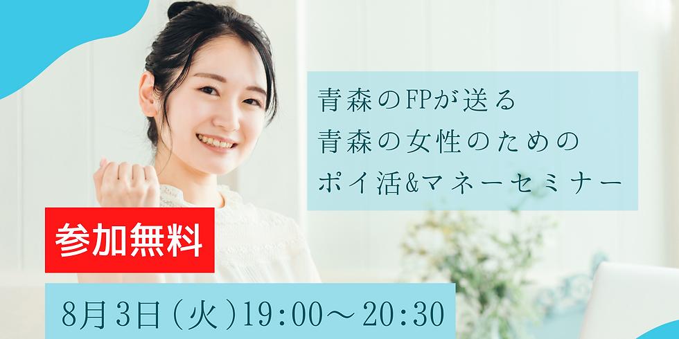 青森のFPが送る 青森の女性のためのポイ活&マネーセミナー 8月3日
