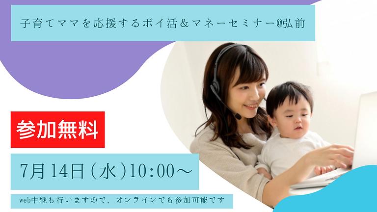 【満員御礼】子育てママを応援するポイ活&マネーセミナー@弘前 定員:10席  (3)