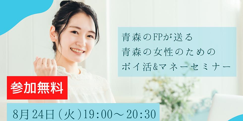青森のFPが送る 青森の女性のためのポイ活&マネーセミナー 8月24日