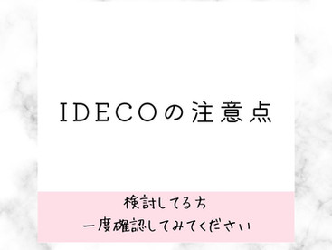 iDeCo(個人型確定拠出年金)の注意点