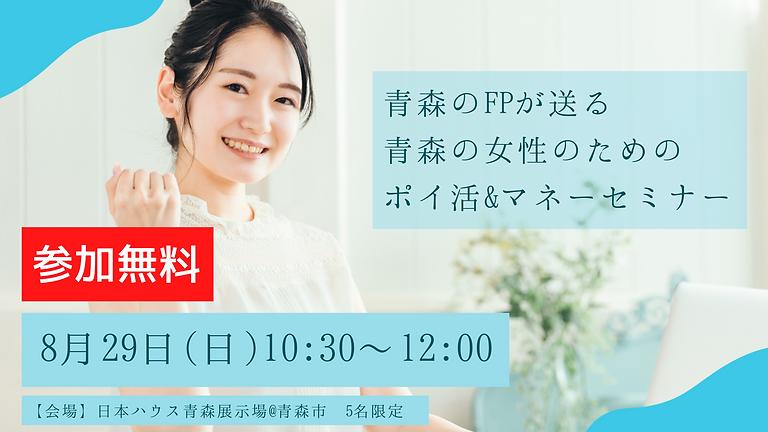 青森のFPが送る 青森の女性のためのポイ活&マネーセミナー8月7日