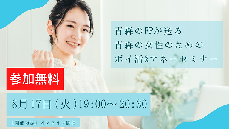 青森のFPが送る 青森の女性のためのポイ活&マネーセミナー 8月17日