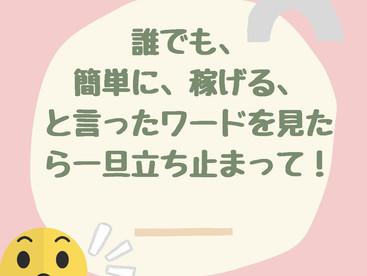 青森県内でも副業サイト、定期購入初回無料でトラブル増