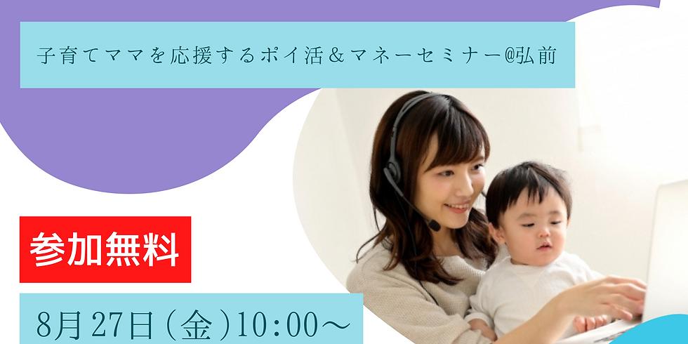 子育てママを応援するポイ活&マネーセミナー@弘前 定員:10席  (3)