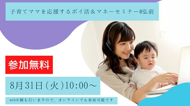 子育てママを応援するポイ活&マネーセミナー@弘前 定員:10席  (4)