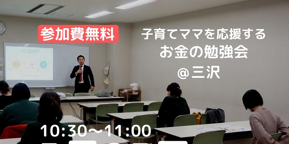 子育てママを応援するお金の勉強会@三沢 定員:8席