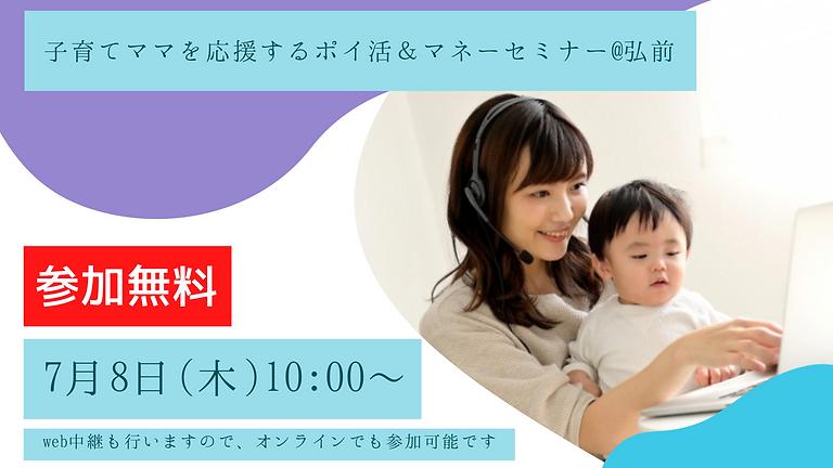 子育てママを応援するポイ活&マネーセミナー@弘前 定員:10席