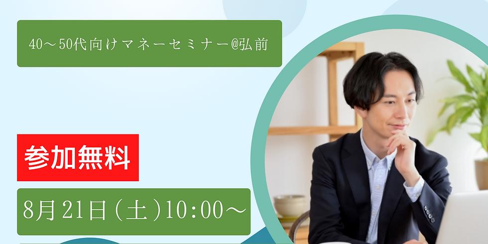 40~50代向けマネーセミナー@弘前  定員:10席   (午前の部) (3)
