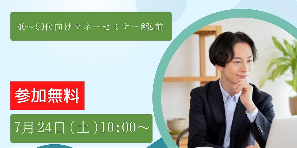 40~50代向けマネーセミナー@弘前 定員:10席   (午前の部) (2)