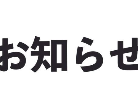 11月7日(土)の三沢市セミナー中止のお知らせ