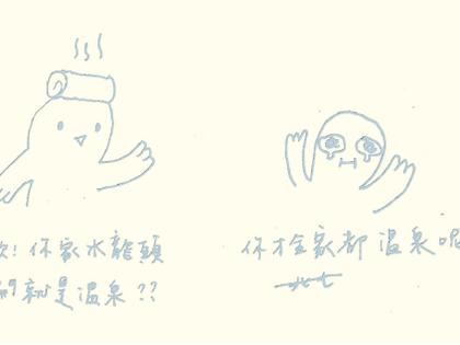 北投人NO.001創刊號 (三)【一句話惹怒北投人大賽】