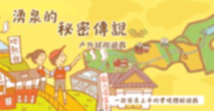 湧泉的秘密傳說_RGB.jpg