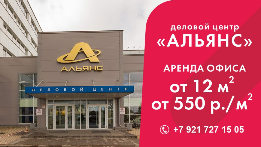 "Аренда офиса БЦ ""Альянс"""