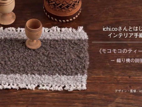 ichi. coさんと始めるインテリア手織り発売のお知らせ