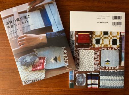 『木枠の織り機で手織りこもの』出版記念イベントのお知らせ