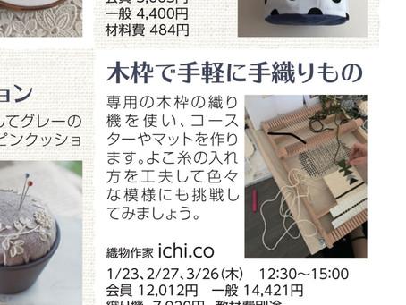 NHK文化センター町田教室が始まります