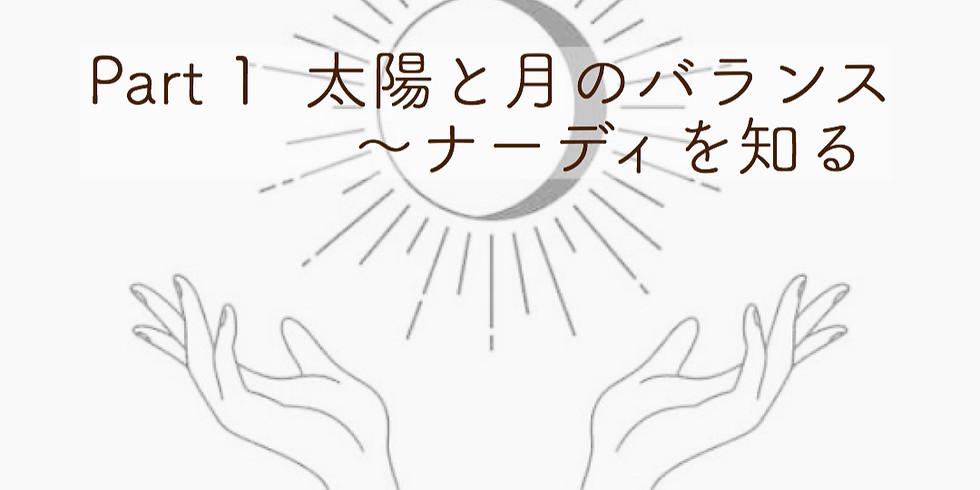 【オンライン】FIND YOUR BALANCE Part 1 太陽と月のバランス90分〜②ピンガラ・ナーディ(オープンクラス)
